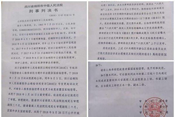 中共構陷黄琦入罪 同案楊秀瓊判決書曝光