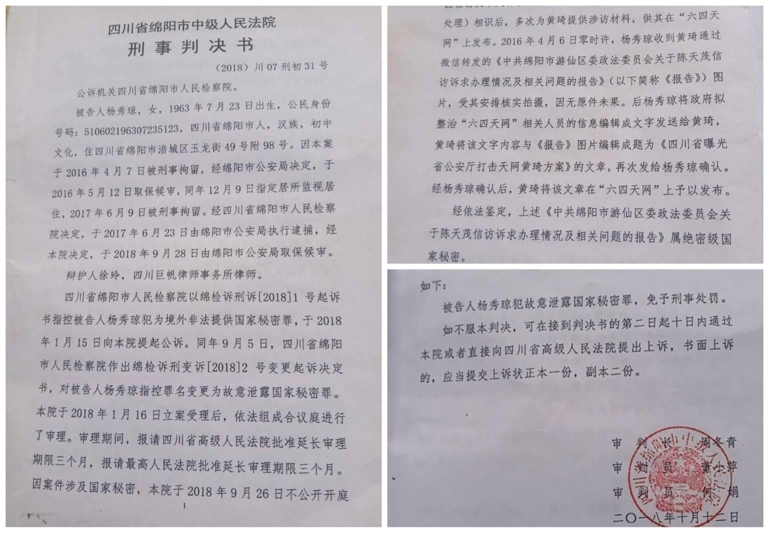 中共構陷黃琦入罪 同案楊秀瓊判決書曝光