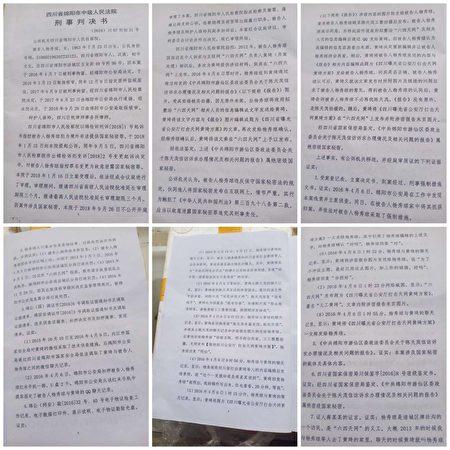 黃琦同案楊秀瓊的判決書一。(受訪者提供)