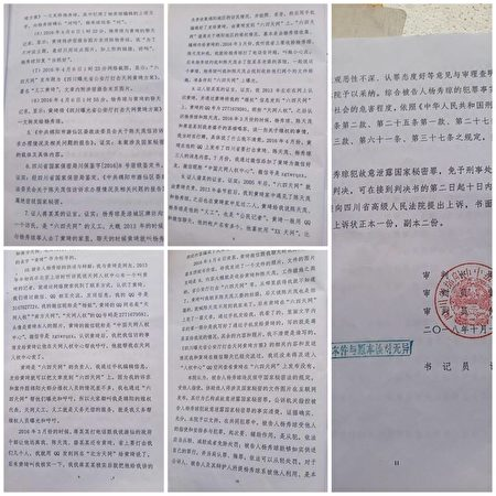黃琦同案楊秀瓊的判決書二。(受訪者提供)
