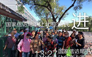 當局製造零上訪 將北京訪民擋信訪局門外