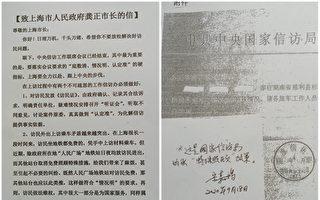 上海500多訪民聯署 向當局提出雙訴求