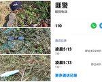 遼寧訪民在北京通州區公安分局前被綁架