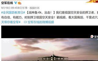 共军模拟炸关岛基地 视频被揭盗用三部美国片