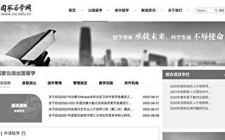 三名被捕中國學者由中共留學基金資助來美