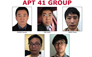 美起底中共五黑客:隶属APT41组织