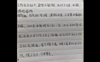 一月只休兩天 陸男子生病請假被拒後自殺