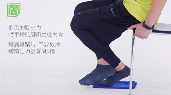 腱鞘巨细胞瘤(TGCT)膝关节复健动作一。(健康1+1/大纪元)