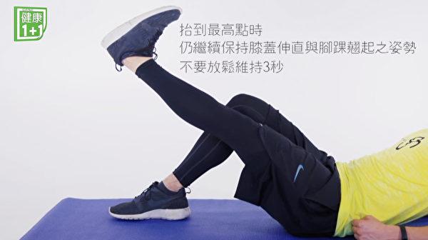 腱鞘巨细胞瘤(TGCT)膝关节复健动作三。(健康1+1/大纪元)