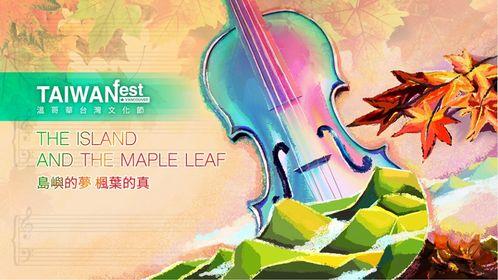 圖:台灣文化節閉幕音樂會以《島嶼的夢,楓葉的真》為主題,即將上演。(台灣文化節提供)