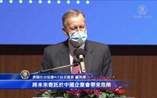 美调整对台政策 专家:台湾重回国际舞台