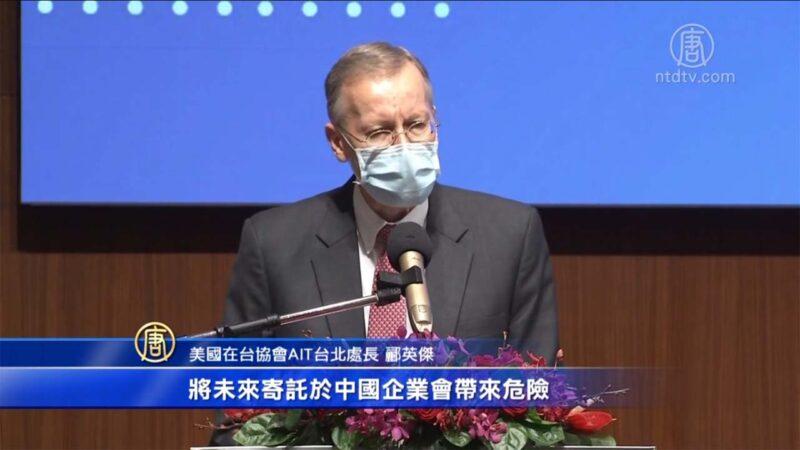 美調整對台政策 專家:台灣重回國際舞台