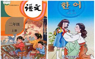 继内蒙后 中共又在朝鲜族地区强推汉语教学