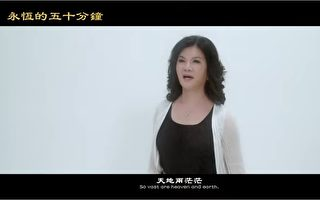 MV:找真相 《永恒的五十分钟》片尾曲