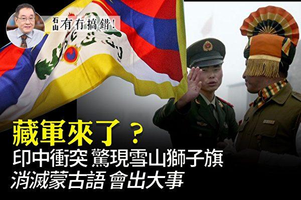 【有冇搞错】中印冲突惊现雪山狮子旗 非同小可