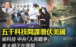 """【有冇搞错】中共""""人民战争""""偷美科技情报"""