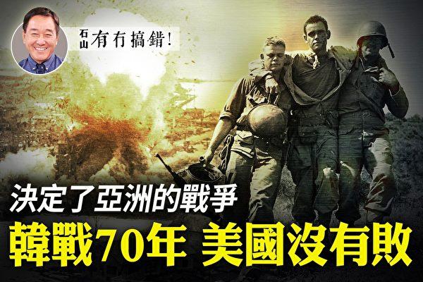 【有冇搞錯】韓戰70年 美國沒敗