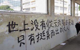 谁写的稿?习近平演说引用香港反送中名言