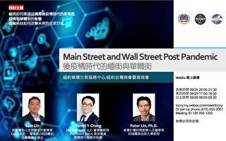 9/25 紐約台灣企業主談後疫情時代的緬街與華爾街