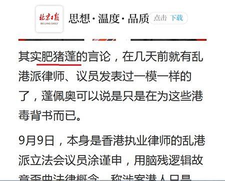 北京黨報《北京日報》公開人身攻擊美國國務卿蓬佩奧。(網頁截圖)