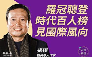 【珍言真语】张朴:港人反暴政 树立中国榜样