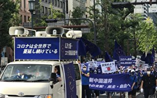日华人团体集会游行 抗议中共掩盖疫情祸害人类