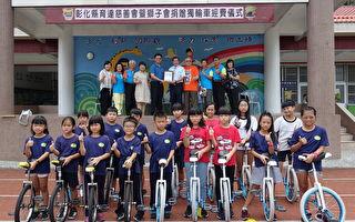 慈善会捐赠经费 助双冬国小延续独轮车课程