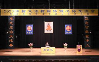 「比學比修」 韓國法輪功學員辦首次網絡法會