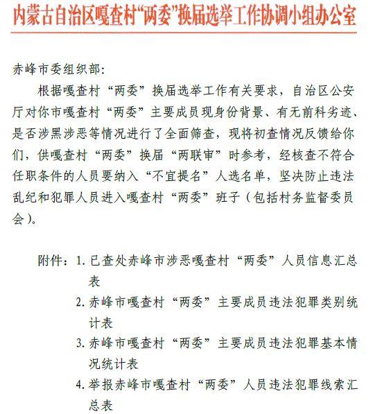 2018年5月內蒙嘎查村「兩委」換屆選舉辦公室提供給赤峰市組織部的反饋通知。圖為文件截圖。(大紀元)