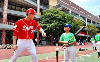 深耕基层棒球 味全龙球星亲赴竹市指导小选手