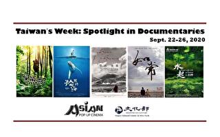 芝加哥亞洲影展 五部臺灣紀錄片9月22日起北美首映