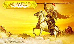 【成吉思汗】征服草原之战 所向披靡