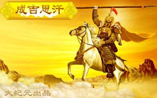成吉思汗(大紀元製圖)