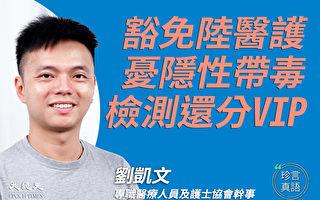 【珍言真語】劉凱文:港府負分 全民檢測注定失敗