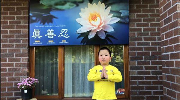 墨爾本法輪功小弟子碩碩祝願李洪志師父中秋快樂。(影片截圖/本人提供)