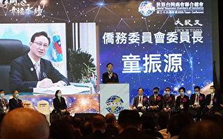 """童振源:侨委会两战略""""杠杆支点""""与""""汇整侨胞能量""""壮大台湾"""