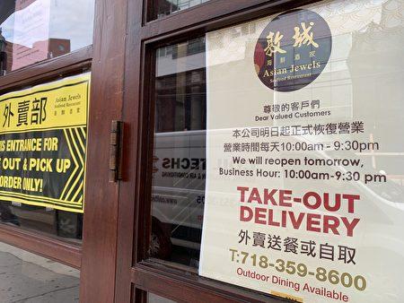 重启室内堂吃在即,法拉盛敦城海鲜大酒楼贴出告示,延长营业时间,到晚上9点半。