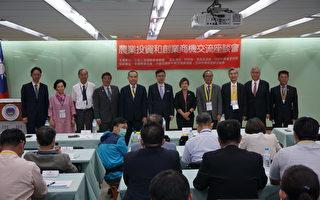 僑委會攜手產官學促農業數位化 拼海外商機