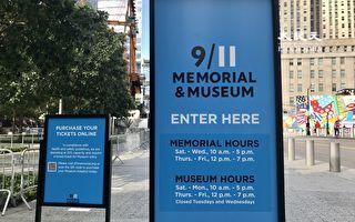 9·11纪念博物馆重启 商家未见人潮