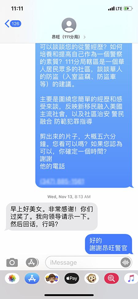 大紀元記者邀請紐約市警局111分局華裔社區聯絡官接受新唐人採訪,昂旺回覆說「請示領導」,令人意想不到的是,他請示的是他自稱為「老闆」的中領館官員。