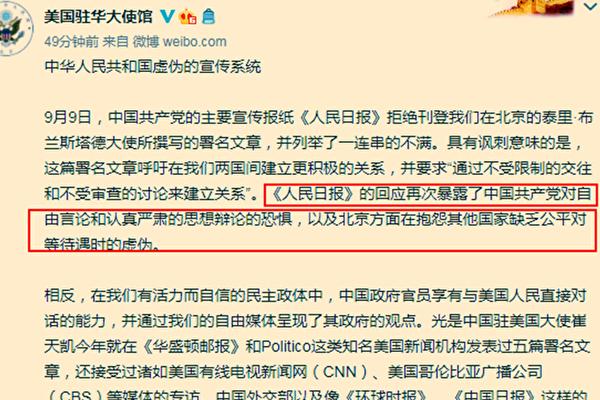 美國駐華大使館批中共宣傳系統虛偽。(網絡圖片)