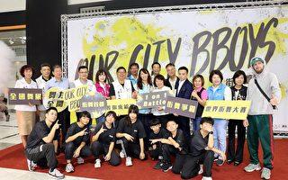 2020世界街舞大賽10月17日至18日華商登場