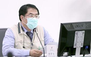 台南2居家檢疫男偷溜 黃偉哲:非常不應該