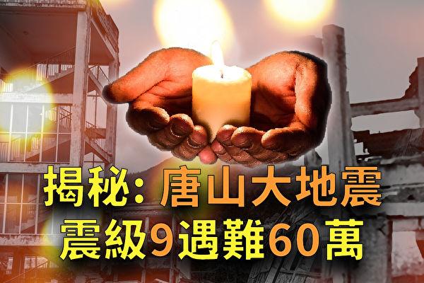 【欺世大觀】唐山1976年大地震死多少人?
