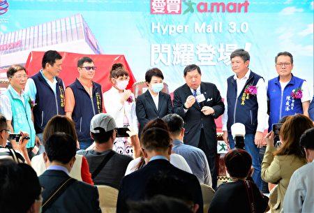远东集团投资台中,盖建大型购物卖场,爱买水湳店于9月23日盛大开幕,市长卢秀燕亲自到会场恭贺开幕大吉。