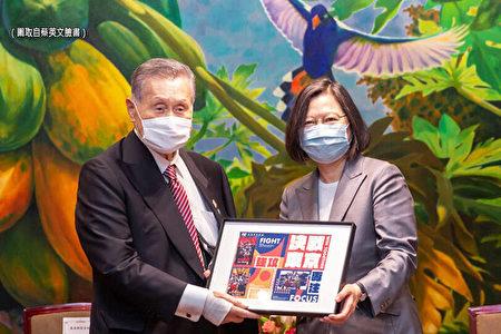 日前首相森喜朗负伤访台 蔡英文:让人动容