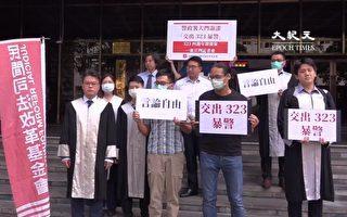 323占政院4周年泼漆求公道 6人毁损遭判有罪