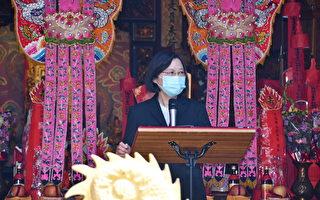 出席祭祀大典 蔡英文:義民精神就是台灣精神