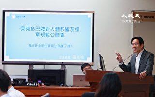 莱猪公听会 学者:无足够证据可判断莱猪是否有害