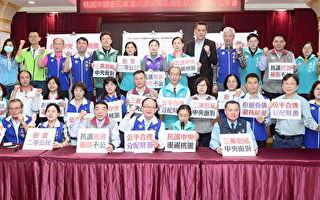 桃園三黨團抗議中央統籌分配補助款分配不公